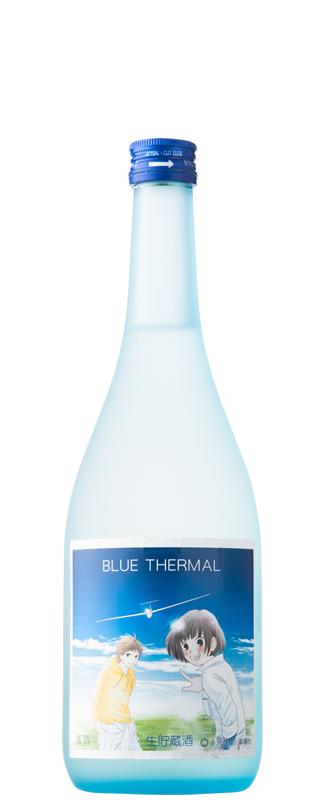 清酒 ブルーサーマル 生貯蔵酒